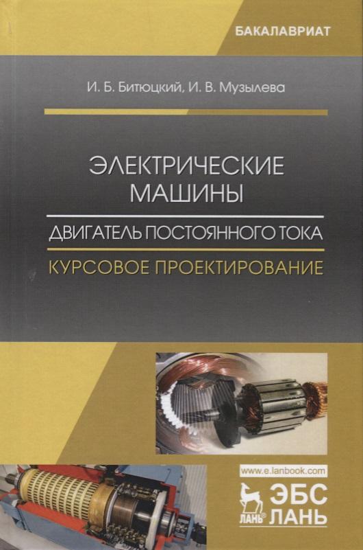 Бирюцкий И., Музылева И. Электрические машины. Двигатель постоянного тока. Курсовое проектирование