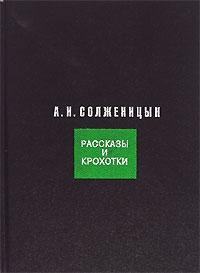 Солженицын А. Рассказы и Крохотки сараскина л солженицын