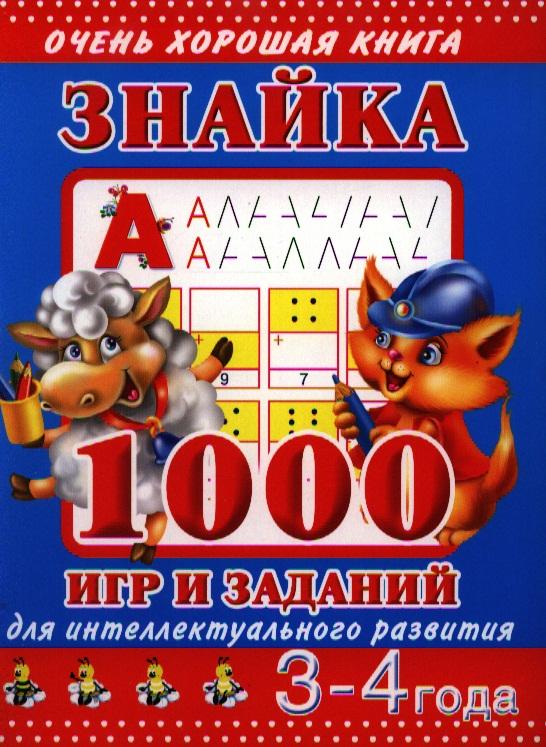 Знайка. 1000 игр и заданий для интеллектуального развития. 3-4 года