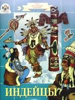 КН Индейцы