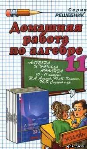 ДР по алгебре и началам анализа 11 кл