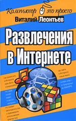 Леонтьев В. Развлечения в Интернете