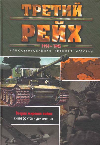 Третий рейх 1933-1945
