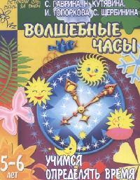 Учимся определять время Волшебные часы