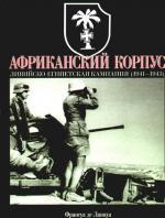 Африканский корпус Ливийско-Египетская кампания