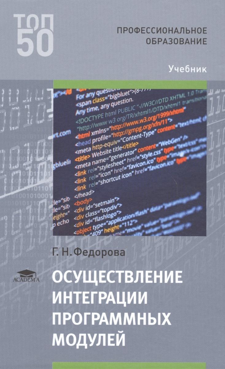 Осуществление интеграции программных модулей. Учебник