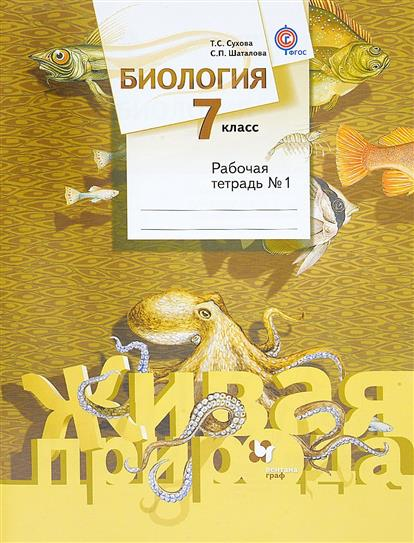 Биология. 7 класс. Рабочая тетрадь № 1 для учащихся общеобразовательных организаций. 2-е издание, доработанное