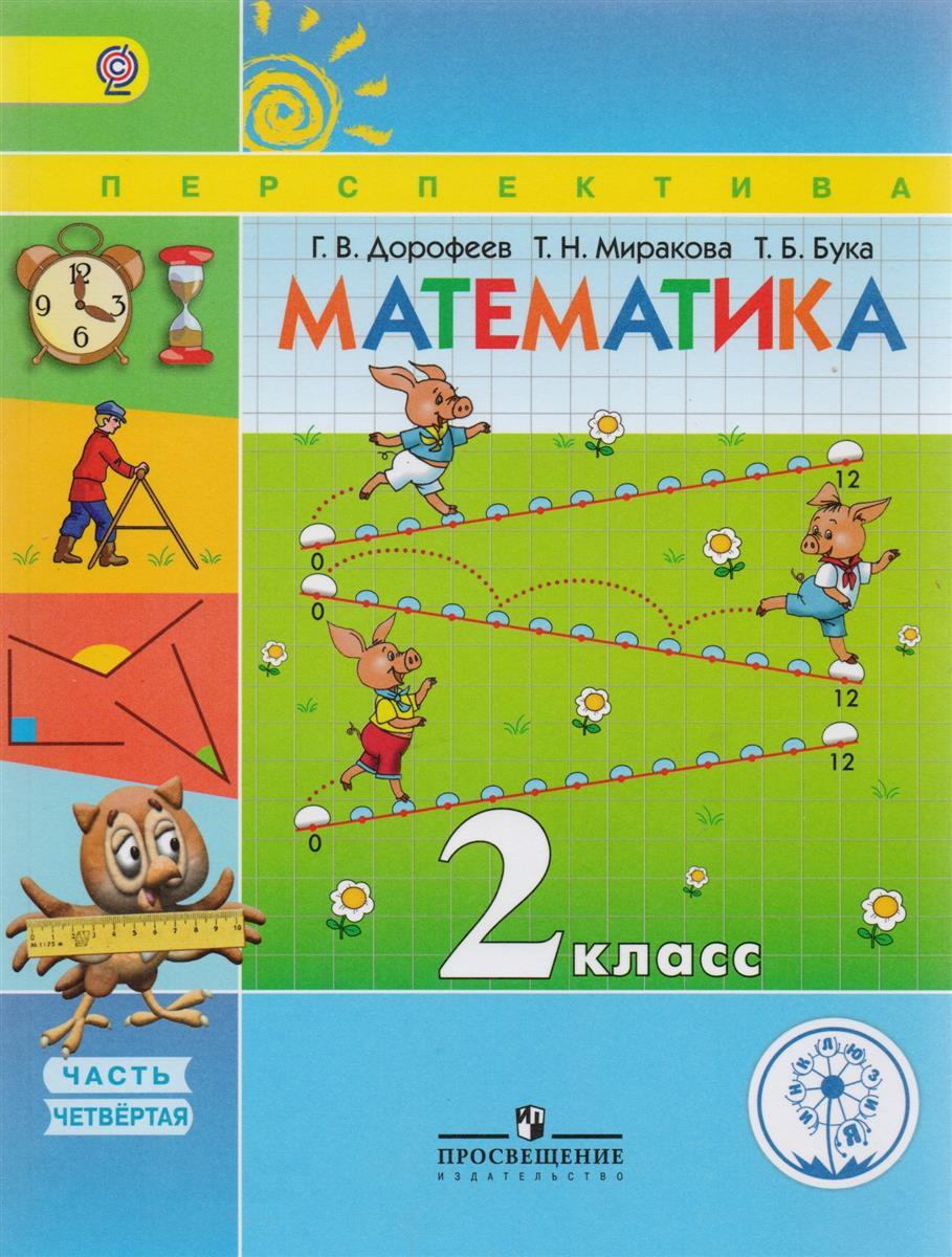 Математика. 2 класс. В четырех частях. Часть 4. Учебник для детей с нарушением зрения. Учебник для общеобразовательных организаций
