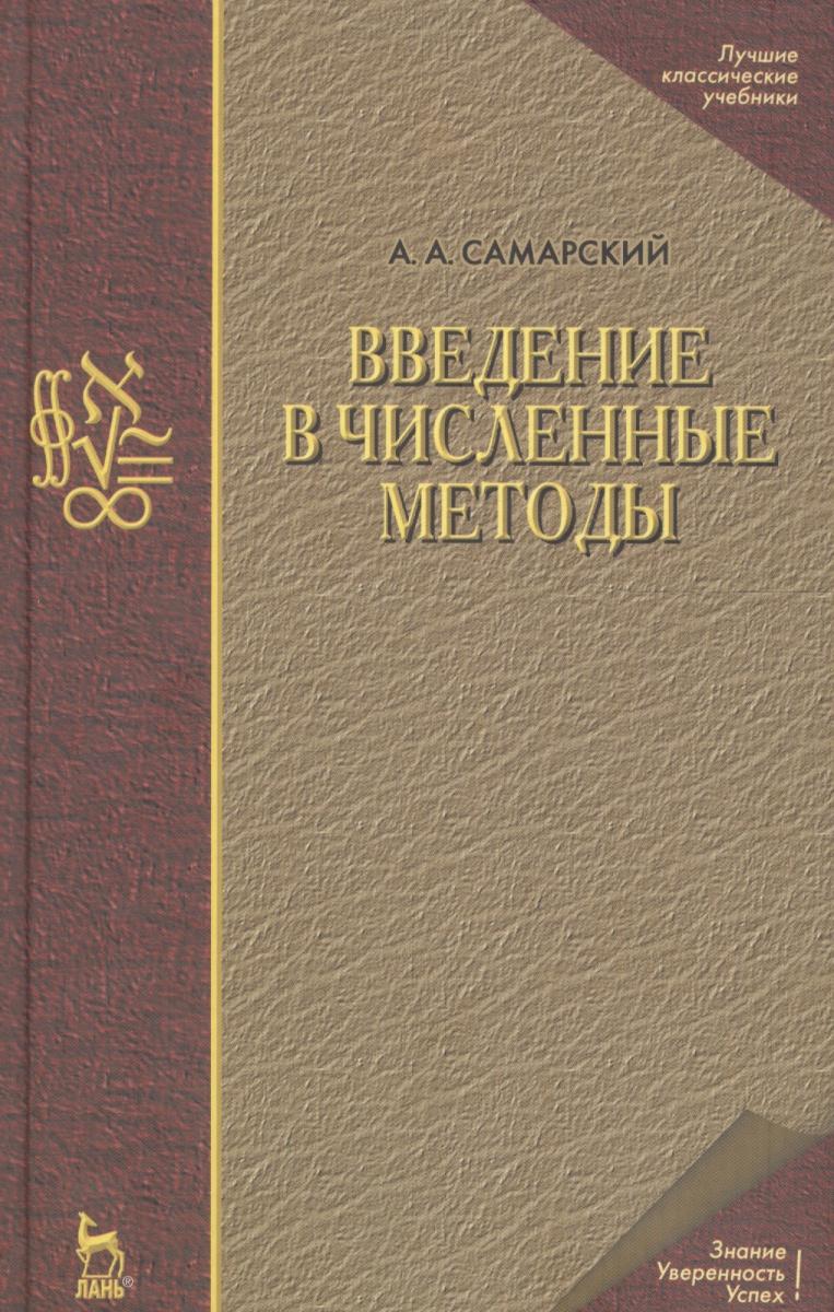 Самарский А.: Введение в численные методы