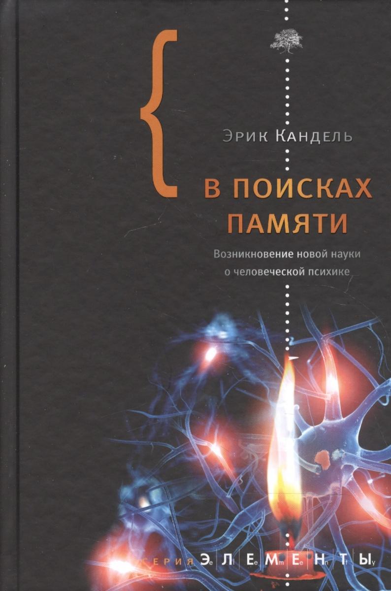 В поисках памяти. Возникновение новой науки о человеческой психике