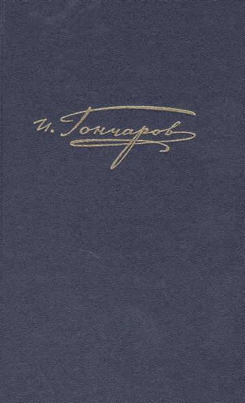 Гончаров И Полное собрание сочинений и писем в двадцати томах Том пятнадцатый Письма 1842 - январь 1855