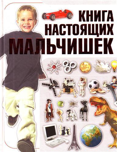 Бортник О. Книга настоящих мальчишек  копилка тайн для настоящих мальчишек