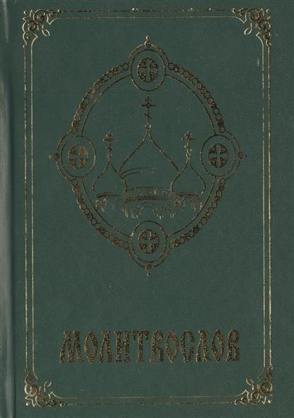 Молитвослов (комплект из 3 книг) православный молитвослов спасительные иконы комплект из двух книг в футляре