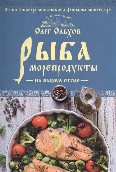 Ольхов О. Рыба. Морепродукты на вашем столе олег ольхов сладости на вашем столе кексы варенья пастилы