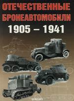 Отечественные бронеавтомобили