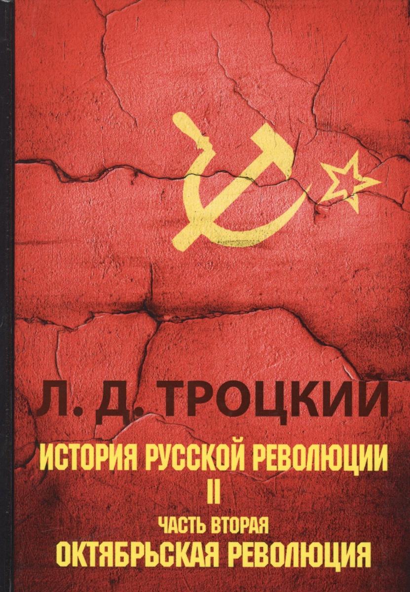 Троцкий Л. История русской революции. Том II. Часть 2. Октябрьская революция