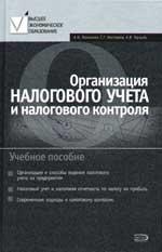 Попонова А. Нестеров Г. Организация налогового учета и налогового контроля михаил нестеров