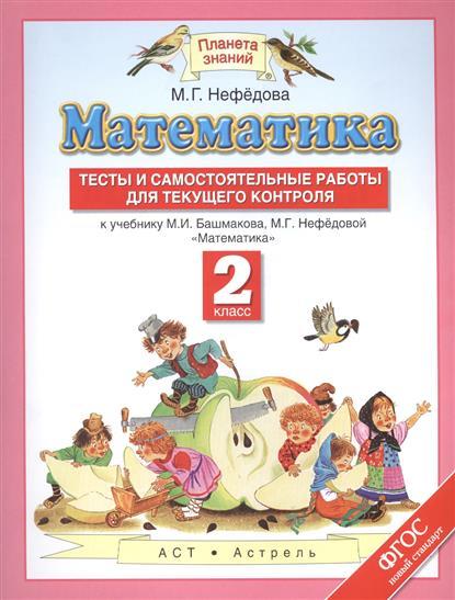 """Математика. 2 класс. Тесты и самостоятельные работы для текущего контроля. К учебнику М.И. Башмакова, М.Г. Нефедовой """"Математика"""""""