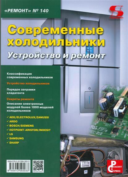 Современные холодильники. Устройство и ремонт. Приложение к журналу