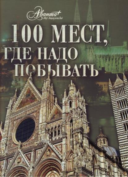 100 мест где надо побывать