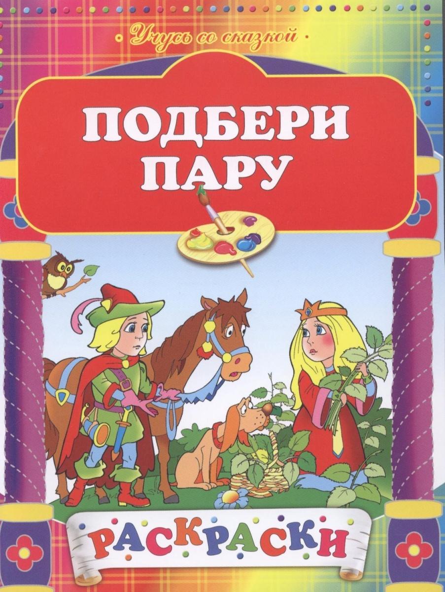 Чайчук В. (худ.) Подбери пару чайчук в худ королевство сказок