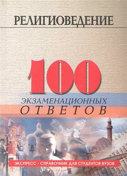 Религиоведение 100 экзам. ответов