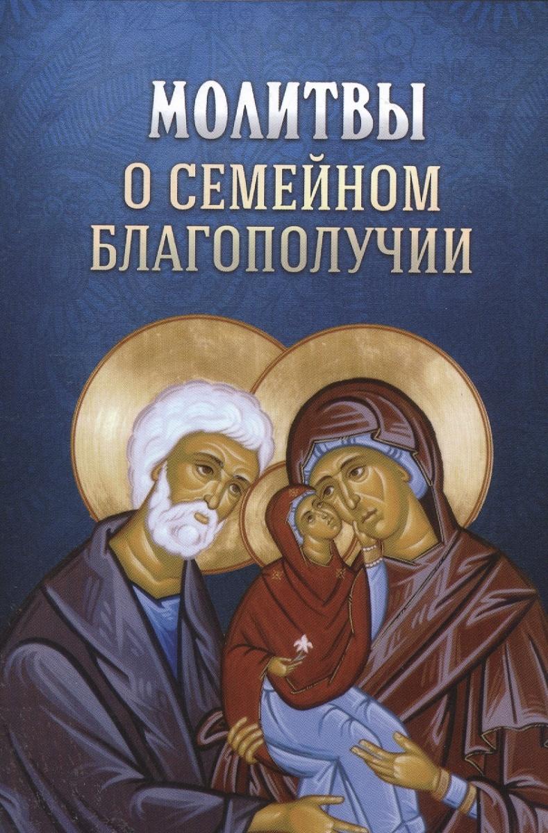 Плюснин А. (ред.) Молитвы о семейном благополучии