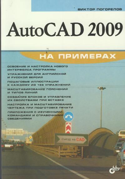 Погорелов В. AutoCAD 2009 на примерах погорелов в autocad 2010 концептуальное проектирование в 3d