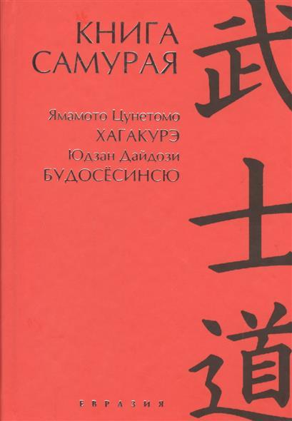 Книга самурая: Будосесинсю. Хагакурэ
