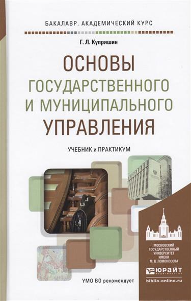 Основы государственного и муниципального управления. Учебник и практикум для академического бакалавриата