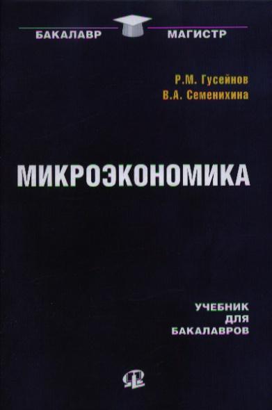 Гусейнов Р., Семенихина В. Микроэкономика: учебник для бакалавров микроэкономика практический подход managerial economics учебник