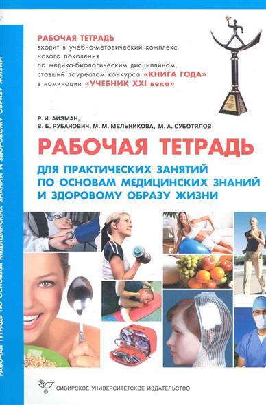 Р/т для практ. занятий по основам мед. знаний и здоровому образу жизни