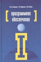 Программное обеспечение. 4-е издание, переработанное и дополненное