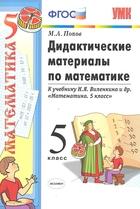 Дидактические материалы по математике. 5 класс. К учебнику Н.Я. Виленкина и др.
