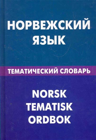 читать на норвежском языке для начинающих перерезают после