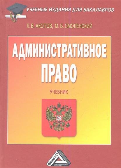 Административное право: Учебник. 3-е издание, исправленное и дополненное