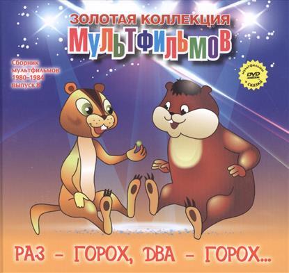 Раз - горох, два - горох... (+DVD Сборник мультфильмов 1980-1984. Выпуск 8)