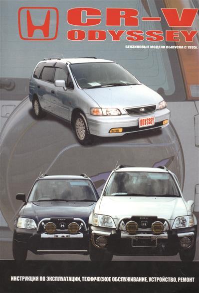 HONDA CR-V. ODYSSEY. Модели c бензиновыми двигателями выпуска с 1995 года. Интсрукция по эксплуатации, устройство, техническое обслуживание, ремонт toyota altezza lexus is200 1998 2005 гг выпуска устройство техническое обслуживание и ремонт черно белое издание