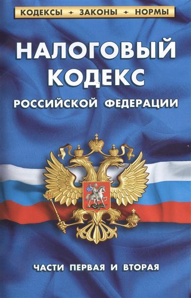 Налоговый кодекс Российской Федерации по состоянию на 1 апреля 2016 года. Части первая и вторая
