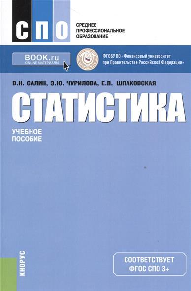 Салин В., Чурикова Э., Шпаковская Е. Статистика. Учебное пособие
