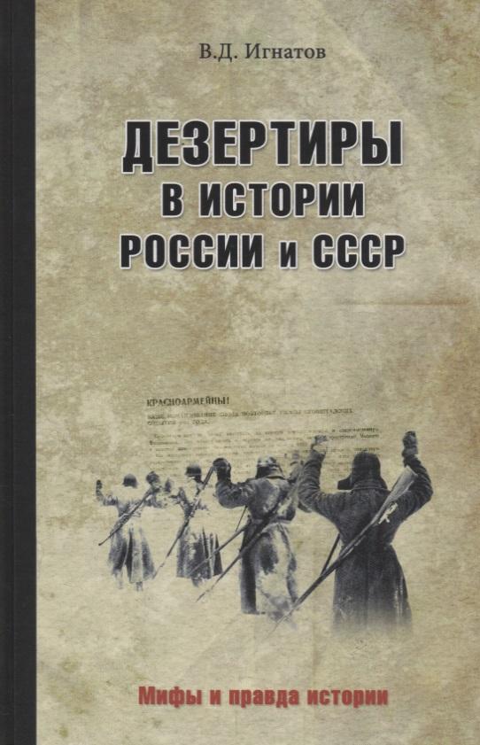 Игнатов В. Дезертиры в истории России и СССР