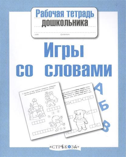 Маврина Л., Семакина Е. (авт.-сост.) Игры со словами co e co e olive 120g