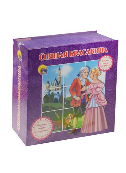 Собираем сказку из кубиков. Спящая красавица
