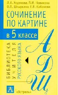 Ходякова Л. Сочинение по картине 5 кл