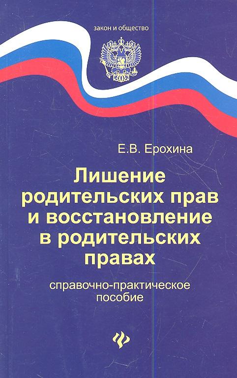 Ерохина Е. Лишение родительских прав и восстановление в родительских правах. Справочно-практическое пособие