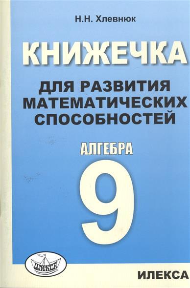 Книжечка для развития математических способностей. Алгебра-9
