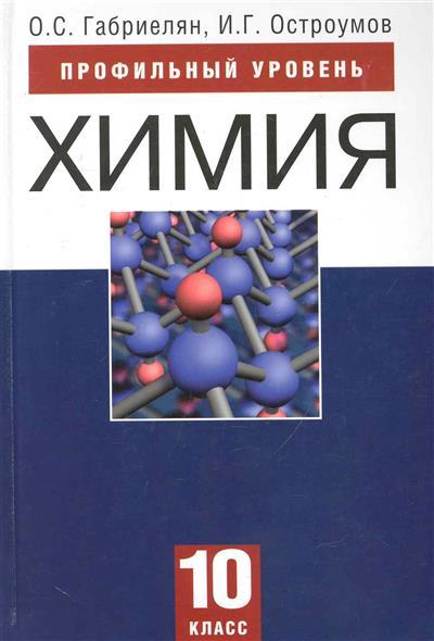 Химия 10 класс Профильный уровень