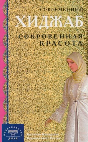 Современный хиджаб Сокровенная красота