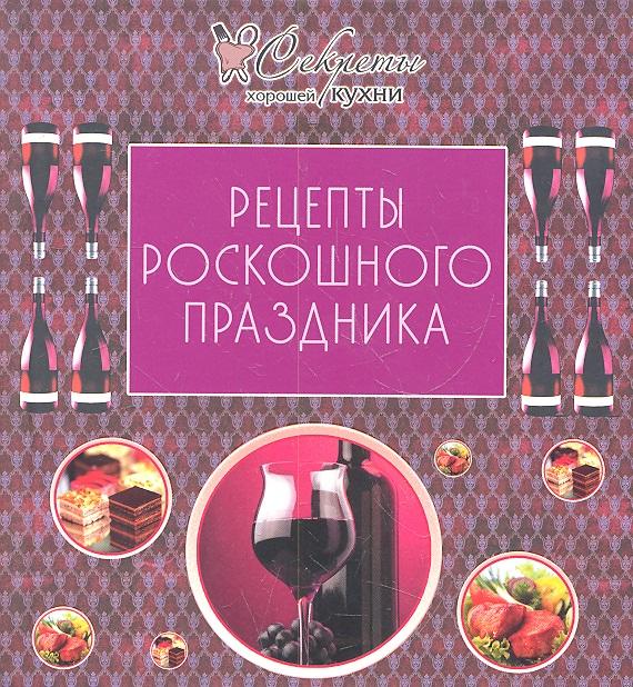 Левашова Е. (ред.) Рецепты роскошного праздника самойленко е ред кремлевская диета золотые рецепты