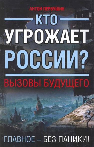 Кто угрожает России Вызовы будущего